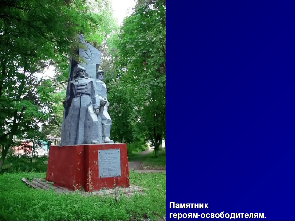 Памятник героям-освободителям.