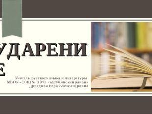 УДАРЕНИЕ Учитель русского языка и литературы МБОУ «СОШ № 3 МО «Ахтубинский ра