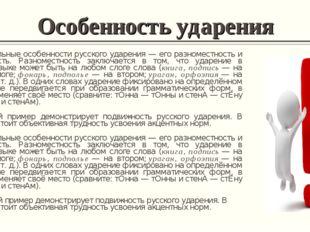 Особенность ударения Отличительные особенности русского ударения — его разном