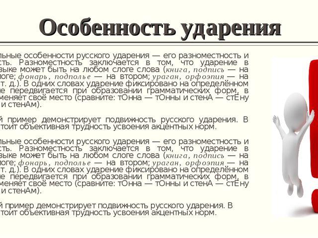 Особенность ударения Отличительные особенности русского ударения — его разном...