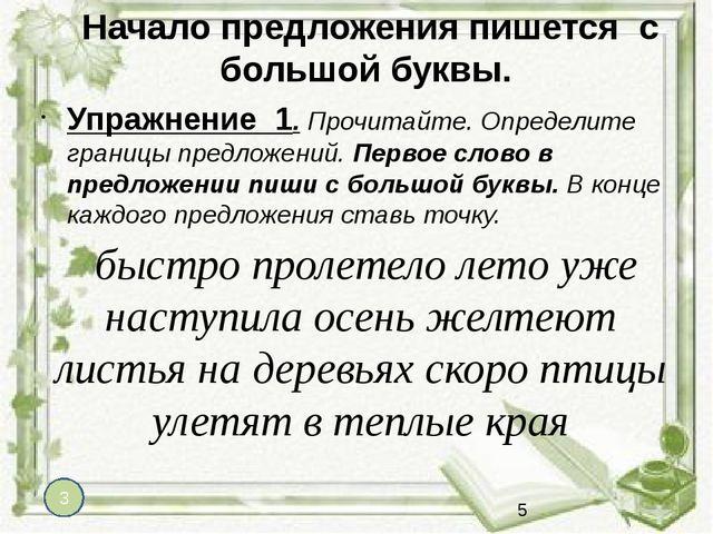Начало предложения пишется  с большой буквы.  Упражнение  1. Прочитайте. Опр...