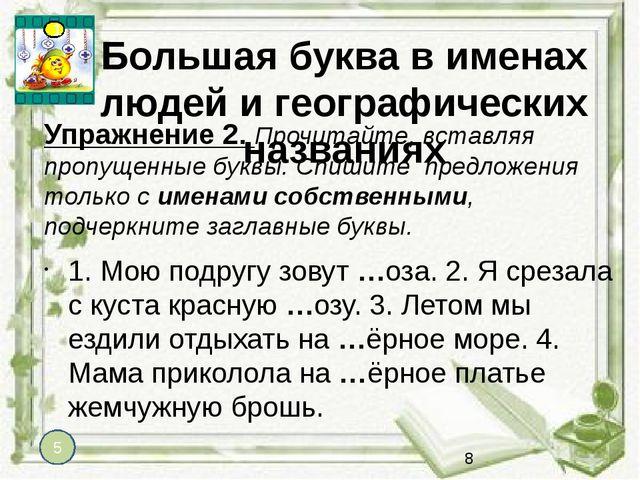 Большая буква в именах людей и географических названиях Упражнение 2. Прочит...