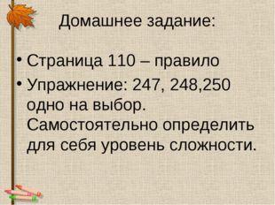 Домашнее задание: Страница 110 – правило Упражнение: 247, 248,250 одно на выб