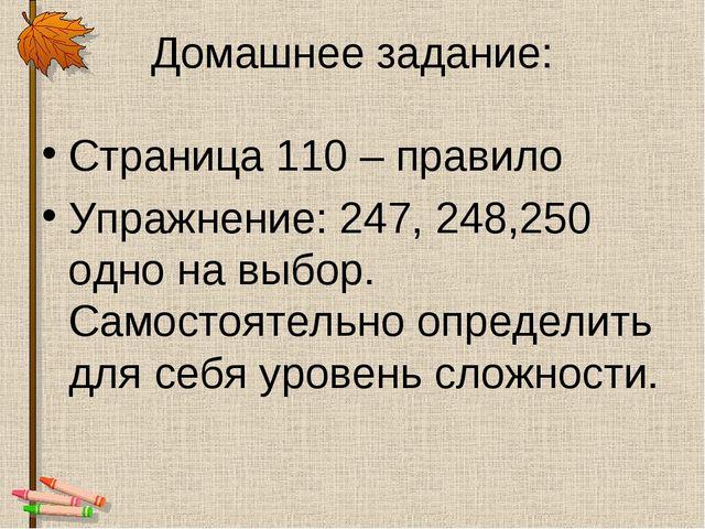 Домашнее задание: Страница 110 – правило Упражнение: 247, 248,250 одно на выб...