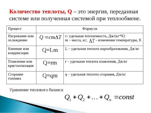 Количество теплоты, Q – это энергия, переданная системе или полученная систем...