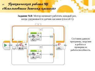 Практическая работа №1 «Использование датчика касания» Задание №8: Мотор начи