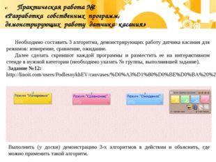 Практическая работа №2 «Разработка собственных программ, демонстрирующих рабо