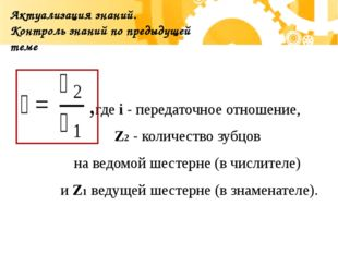 Актуализация знаний. Контроль знаний по предыдущей теме  где i - передаточно