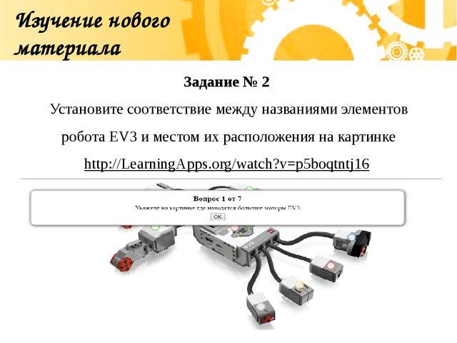 Задание № 2 Установите соответствие между названиями элементов робота EV3 и м...