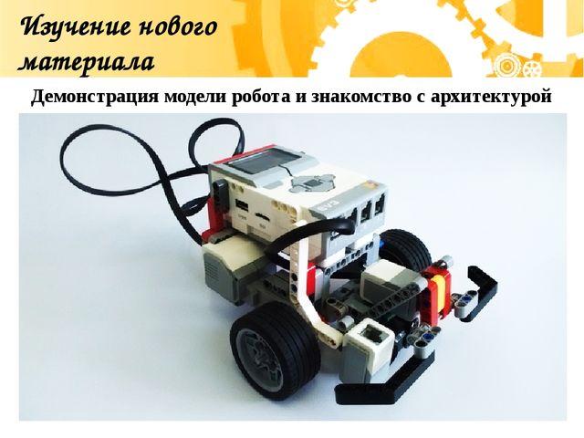 Изучение нового материала Демонстрация модели робота и знакомство с архитекту...