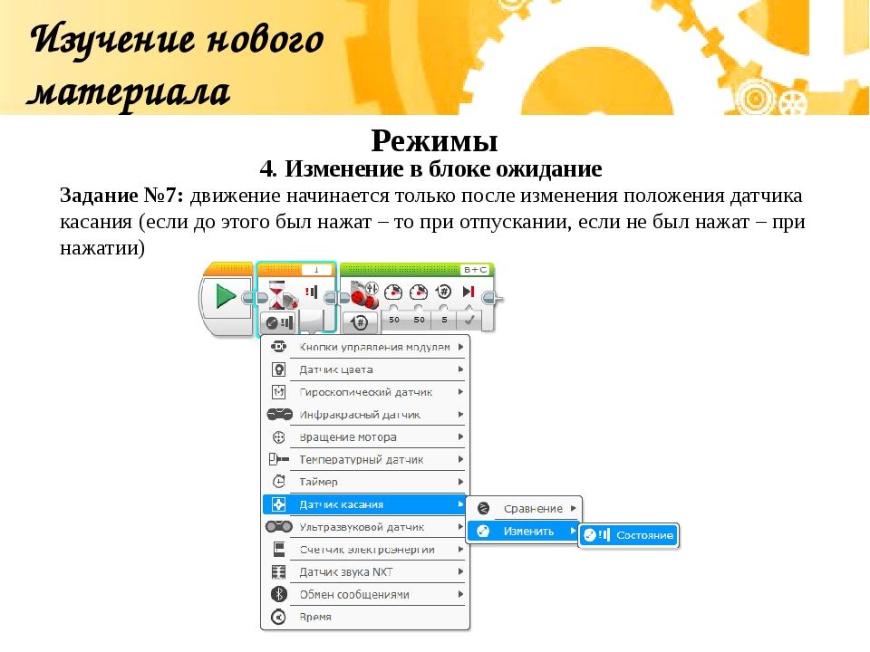 Изучение нового материала Режимы 4. Изменение в блоке ожидание Задание №7: дв...