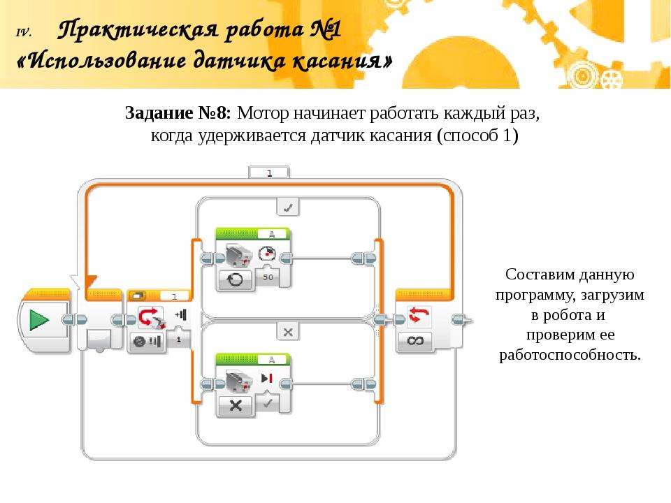 Практическая работа №1 «Использование датчика касания» Задание №8: Мотор начи...