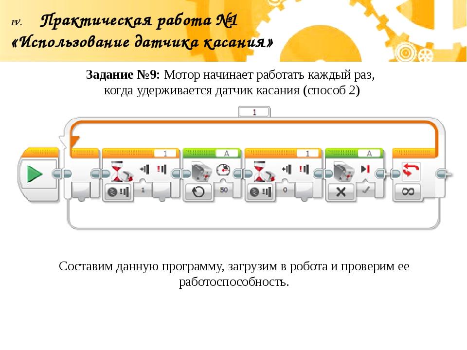 Практическая работа №1 «Использование датчика касания» Задание №9: Мотор начи...