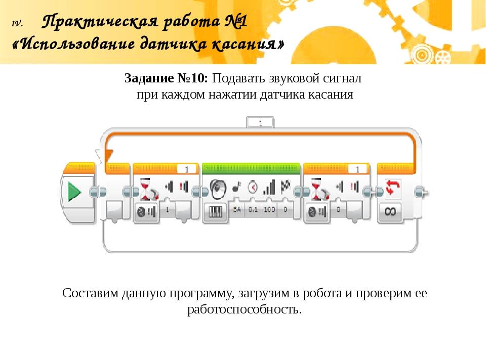 Практическая работа №1 «Использование датчика касания» Составим данную програ...