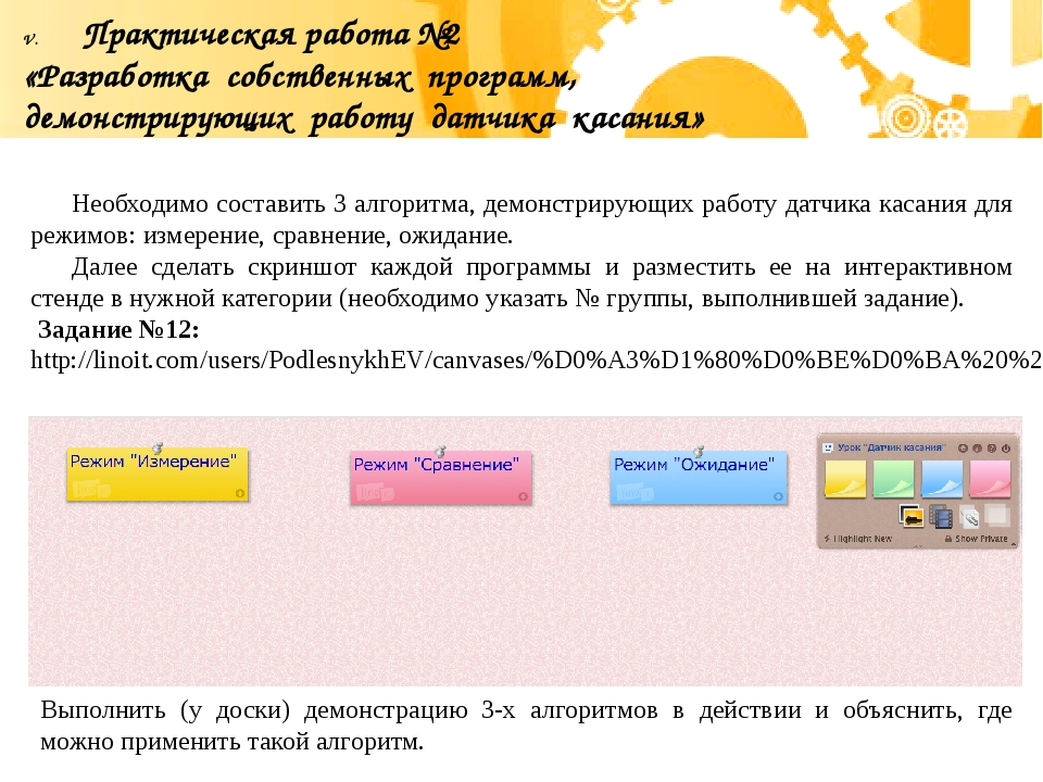 Практическая работа №2 «Разработка собственных программ, демонстрирующих рабо...