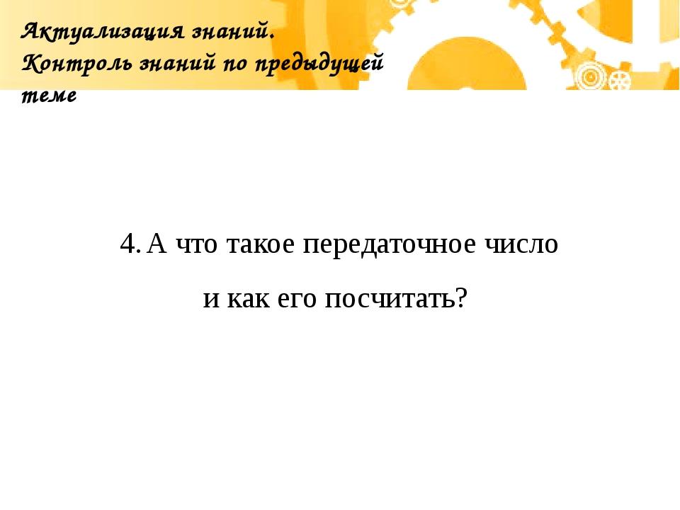 Актуализация знаний. Контроль знаний по предыдущей теме 4.А что такое переда...