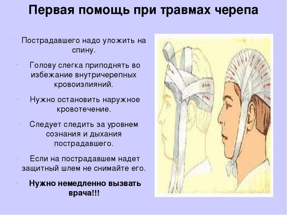 Что надо делать при ушибе головы