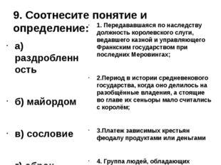 9. Соотнесите понятие и определение: а) раздробленность б) майордом в) сослов