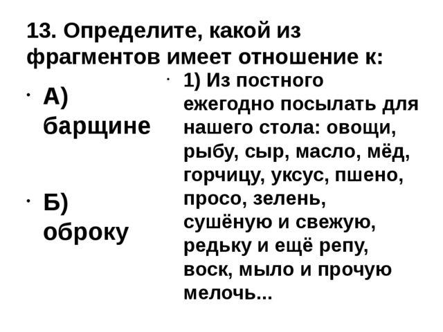 13. Определите, какой из фрагментов имеет отношение к: А) барщине Б) оброку 1...