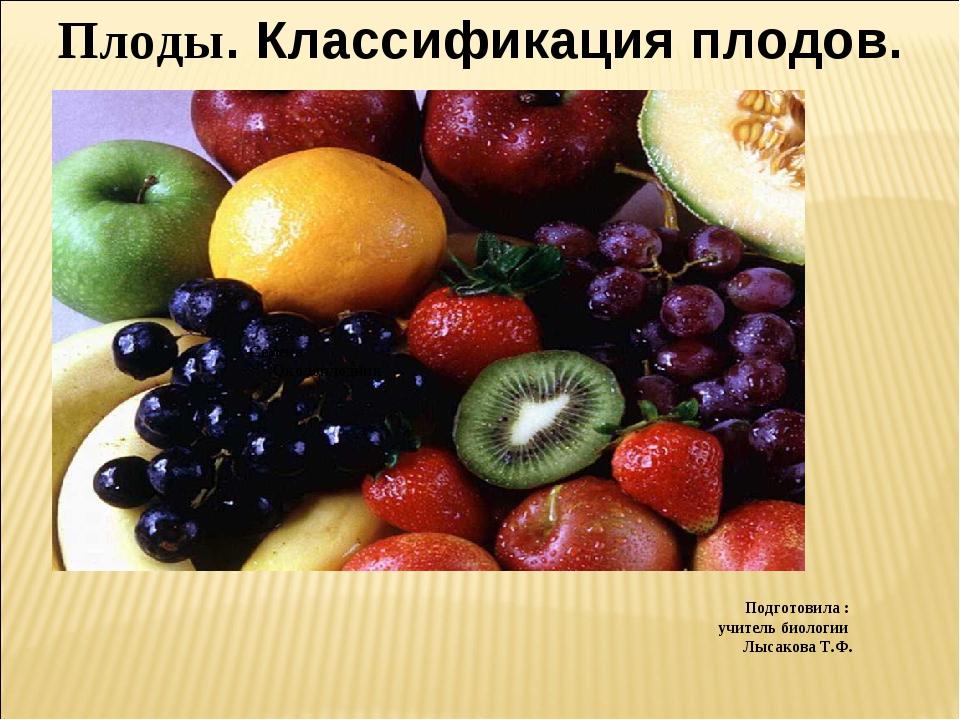 Плоды. Классификация плодов. Семена Околоплодник Подготовила : учитель биолог...