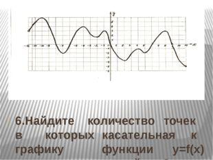 6.Найдите количество точек в которых касательная к графику функции y=f(x) пар