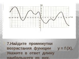 7.Найдите промежутки возрастания функции у = f (Х). Укажите в ответ длину наи