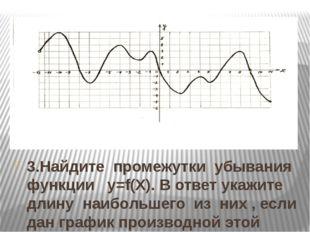 3.Найдите промежутки убывания функции y=f(Х). В ответ укажите длину наибольше
