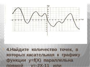 4.Найдите количество точек, в которых касательная к графику функции y=f(Х) па