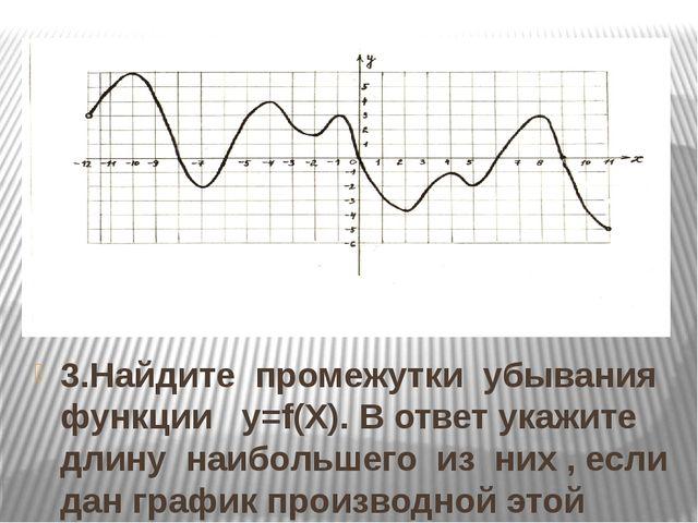3.Найдите промежутки убывания функции y=f(Х). В ответ укажите длину наибольше...