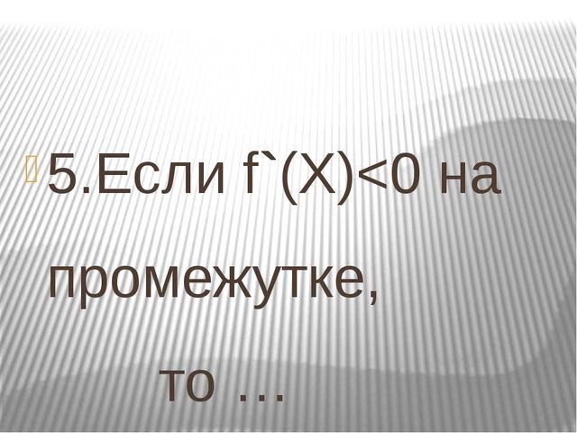 5.Если f`(Х)