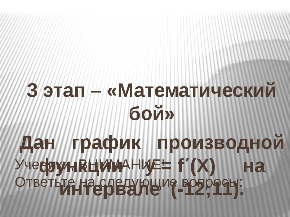 Ученики, ВНИМАНИЕ! Ответьте на следующие вопросы: 3 этап – «Математический бо...