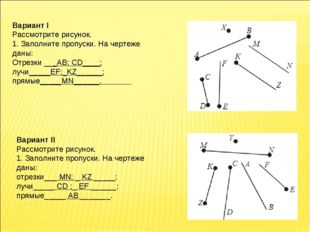Вариант I Рассмотрите рисунок. 1. Заполните пропуски. На чертеже даны: Отрезк