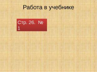 Работа в учебнике Стр. 26. № 1