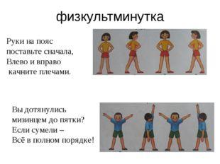 физкультминутка Руки на пояс поставьте сначала, Влево и вправо качните плечам