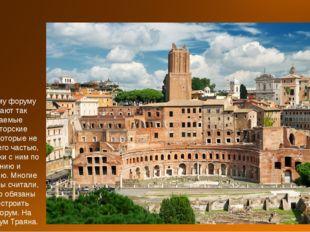 К Римскому форуму примыкают так называемые императорские форумы, которые не я