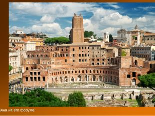 Рынок Траяна на его форуме.