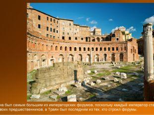 Форум Траяна был самым большим из императорских форумов, поскольку каждый имп