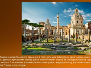 На форуме Траяна находилось много строений, в том числе две библиотеки, одна
