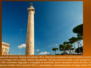 Высота знаменитой колонны Траяна составляет 38 м. Она была сооружена архитект