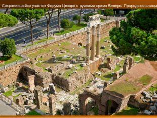 Сохранившийся участок Форума Цезаря с руинами храма Венеры-Прародительницы.