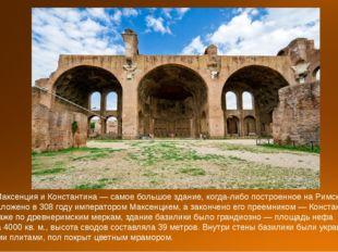 Базилика Максенция и Константина — самое большое здание, когда-либо построенн