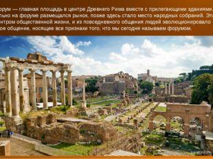 Римский форум — главная площадь в центре Древнего Рима вместе с прилегающими