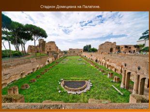 Стадион Домициана на Палатине.