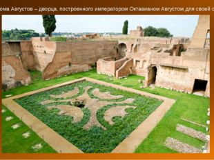 Руины дома Августов – дворца, построенного императором Октавианом Августом дл