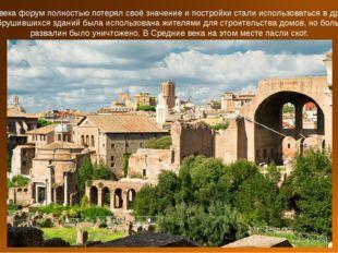 Около VIII века форум полностью потерял своё значение и постройки стали испол