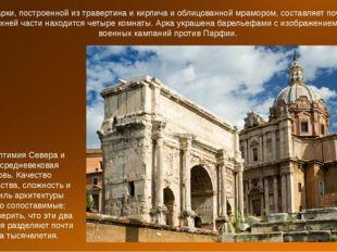 Высота арки, построенной из травертина и кирпича и облицованной мрамором, сос