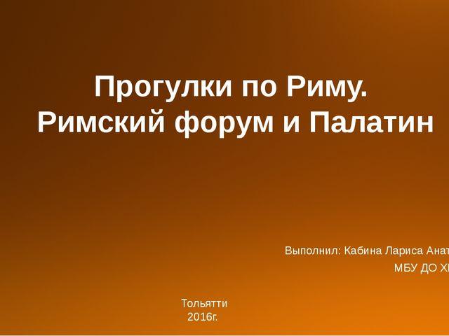 Прогулки по Риму. Римский форум и Палатин Выполнил: Кабина Лариса Анатольевна...