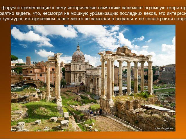 Римский форум и прилегающие к нему исторические памятники занимают огромную т...
