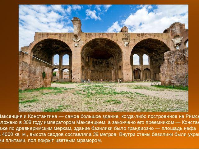 Базилика Максенция и Константина — самое большое здание, когда-либо построенн...