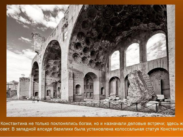 В базилике Константина не только поклонялись богам, но и назначали деловые вс...